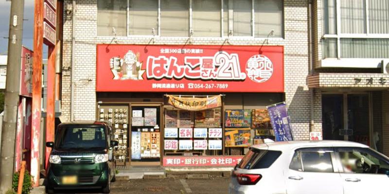 はんこ屋さん21 静岡流通通り店