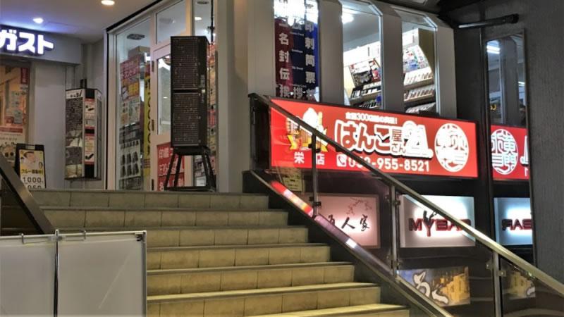 はんこ屋さん21 栄店