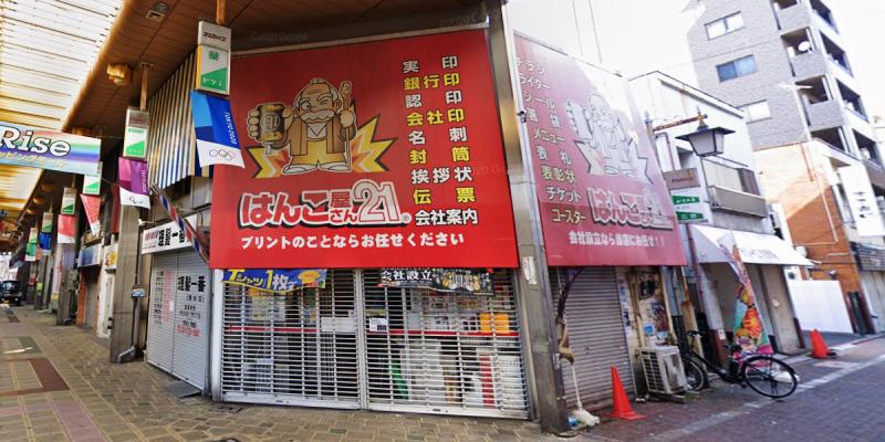 はんこ屋さん21 蒲田西口店