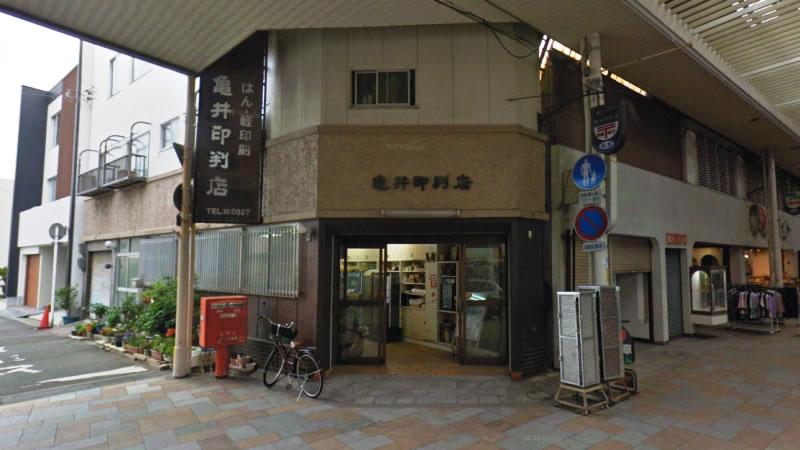亀井印判店