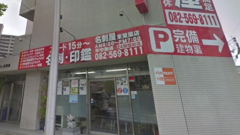 名刺屋 東蟹屋店
