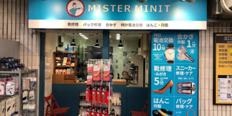 ミスターミニット 小田急町田駅北口店