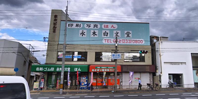 有限会社 永木白文堂