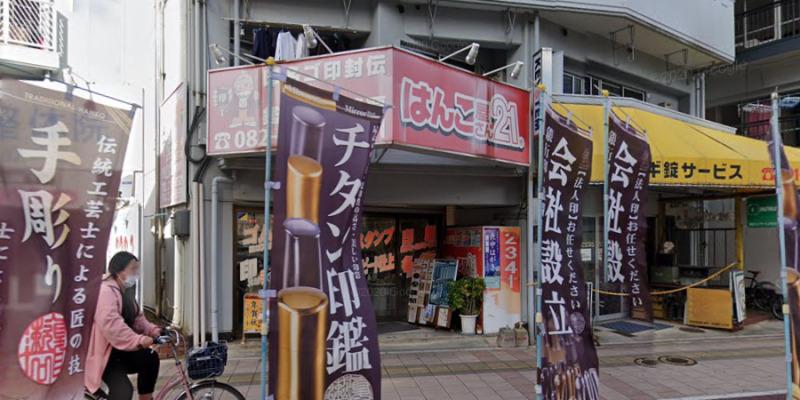 はんこ屋さん21 広島横川店