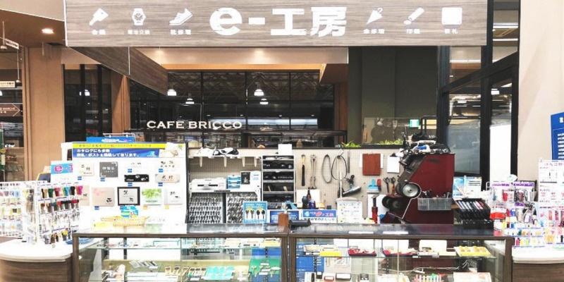 e-工房 カインズ町田多摩境店