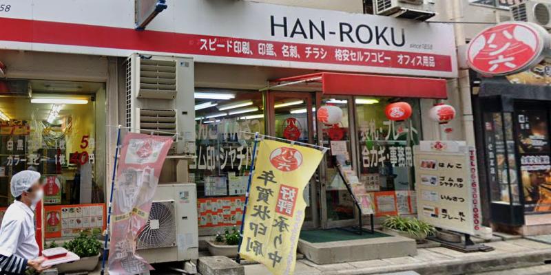 ハン六 大阪本店