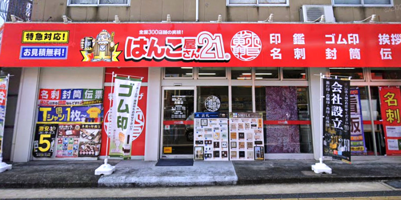 はんこ屋さん21 大橋店