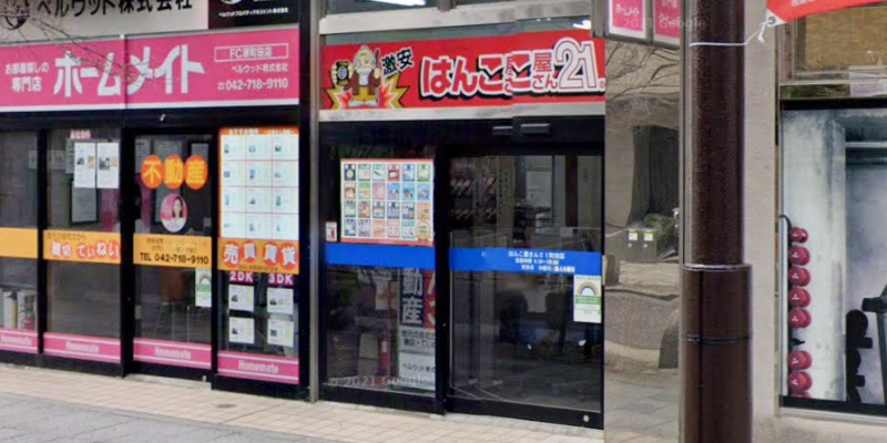 はんこ屋さん21 町田店