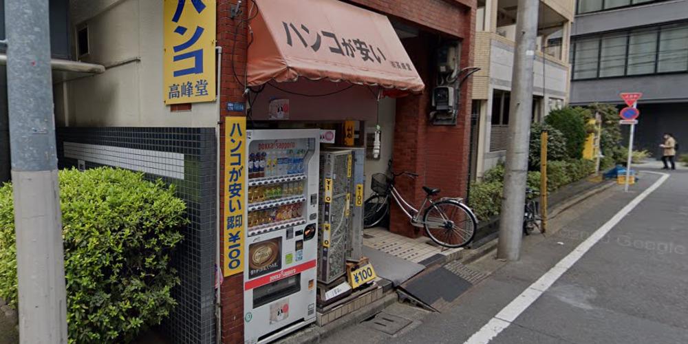 高峰堂本店