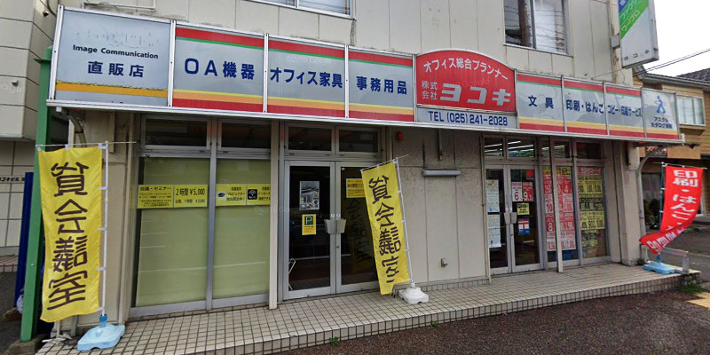 オフィス総合プランナー (株)ヨコキ