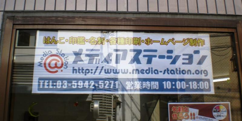 メディアステーション