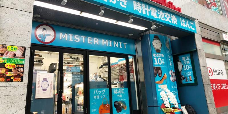 ミスターミニット ヨドバシAkiba店