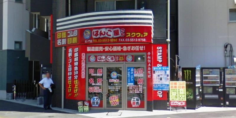 はんこ屋さんスクウェア虎ノ門店
