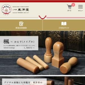 東洋堂公式サイト