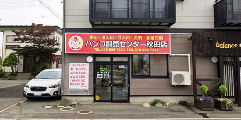 ハンコ卸売センター 秋田店