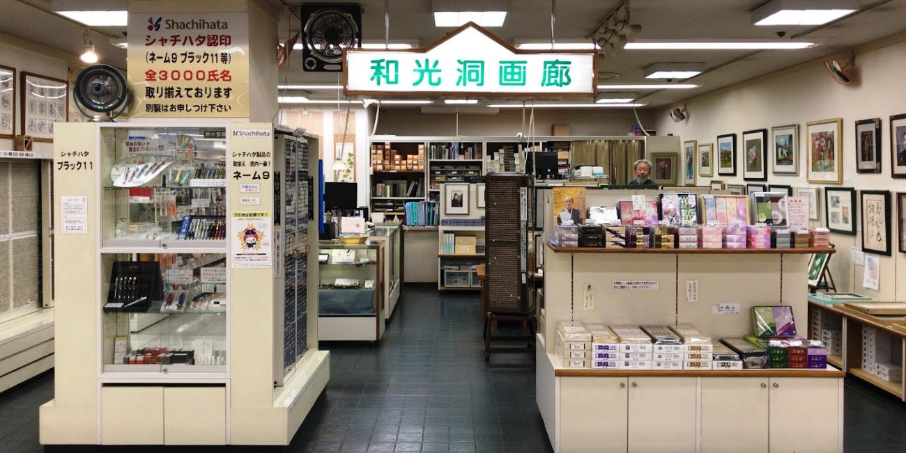 印鑑の和光洞 海老名イオン店