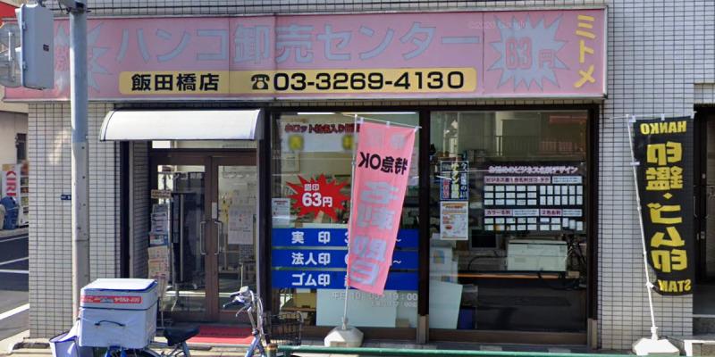 ハンコ卸売センター飯田橋店