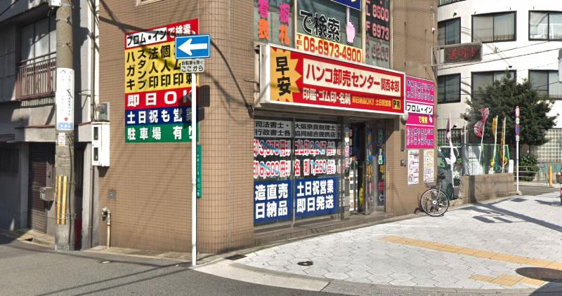 ハンコ・印刷・ゴム印 即日納品センター