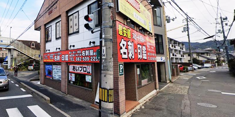 名刺屋 祇園店