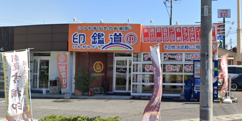 印鑑道岡山本店