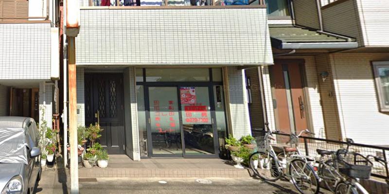 キタヤマ印房庚午店