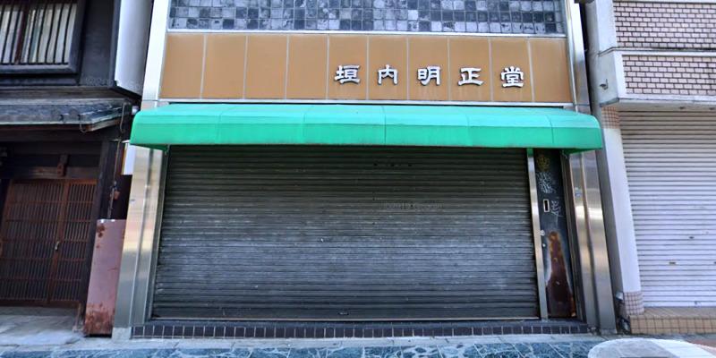 株式会社垣内明正堂