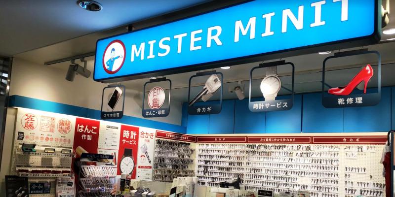 ミスターミニット セレオ八王子店