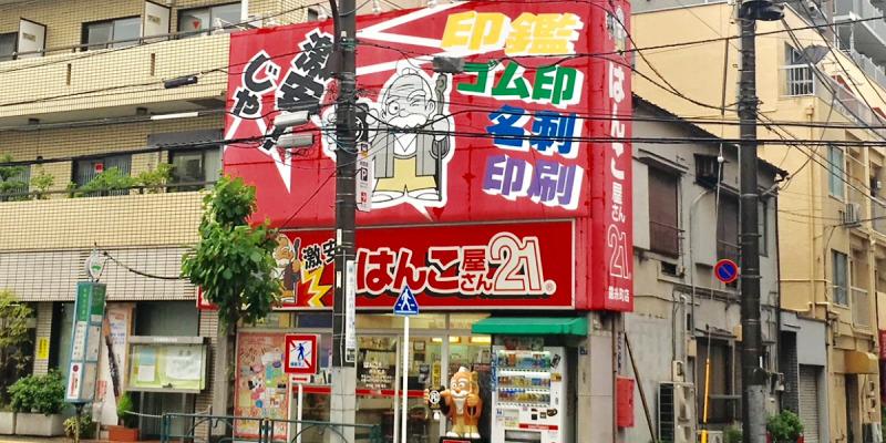 はんこ屋さん21 錦糸町店