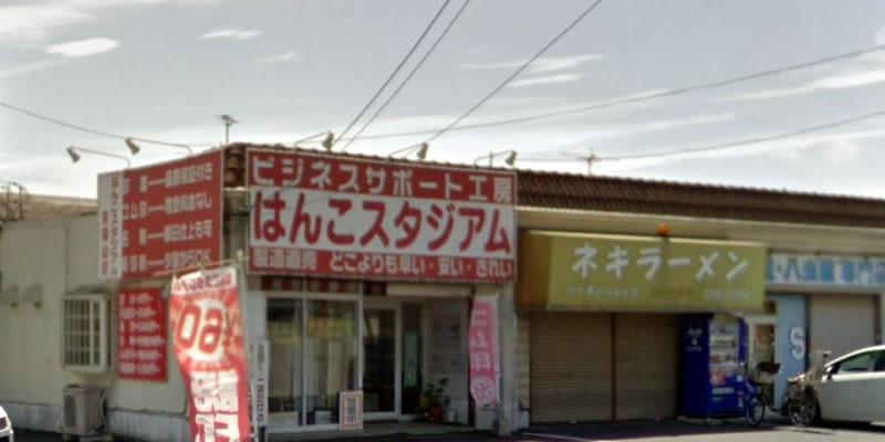 はんこスタジアム 東岡山店