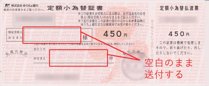 定額小為替のイメージ