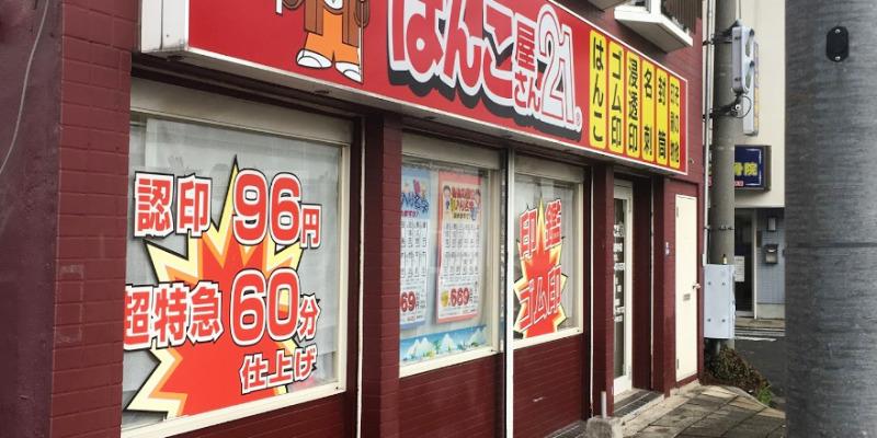 はんこ屋さん21和泉府中店