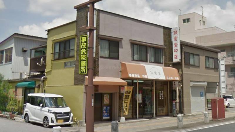 誠意堂印店