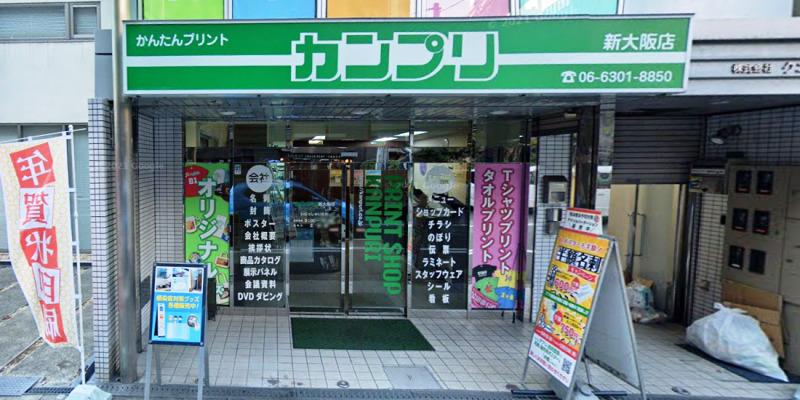カンプリ 新大阪店