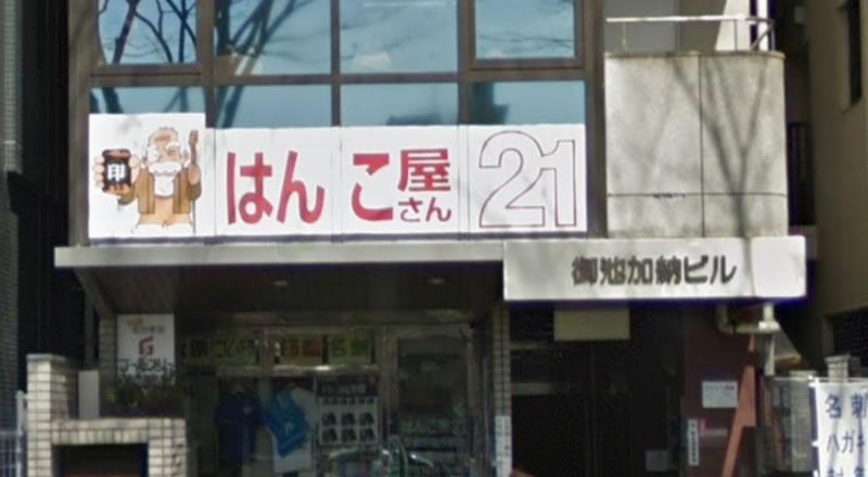 はんこ屋さん21京都市役所前店