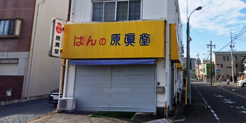 原眞堂 本店