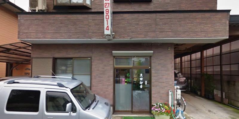 黒田印章店