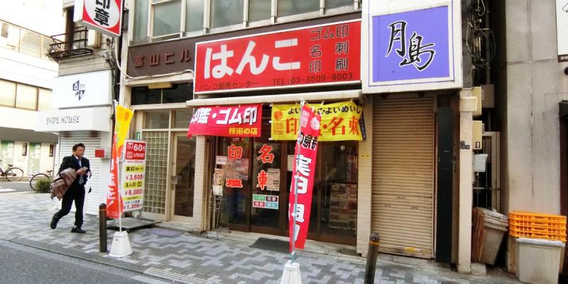 ハンコ卸売センター新橋虎ノ門店