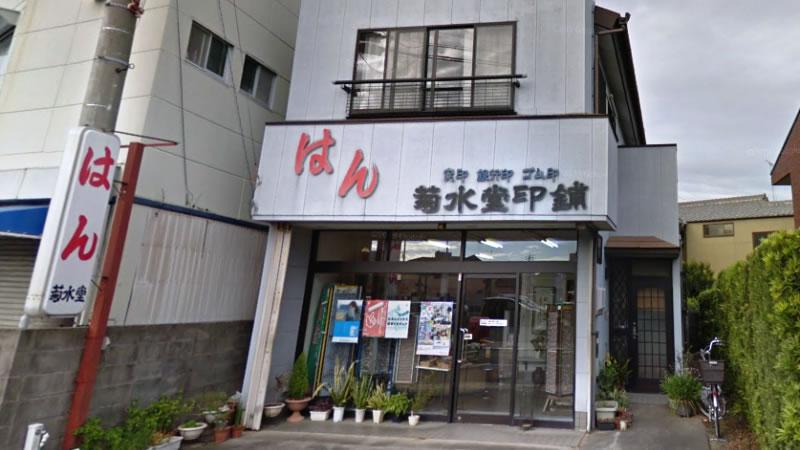 菊水堂印舗