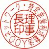 NPO法人印の古印体イメージ