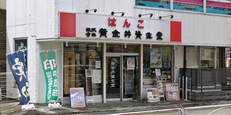 黄金井資生堂