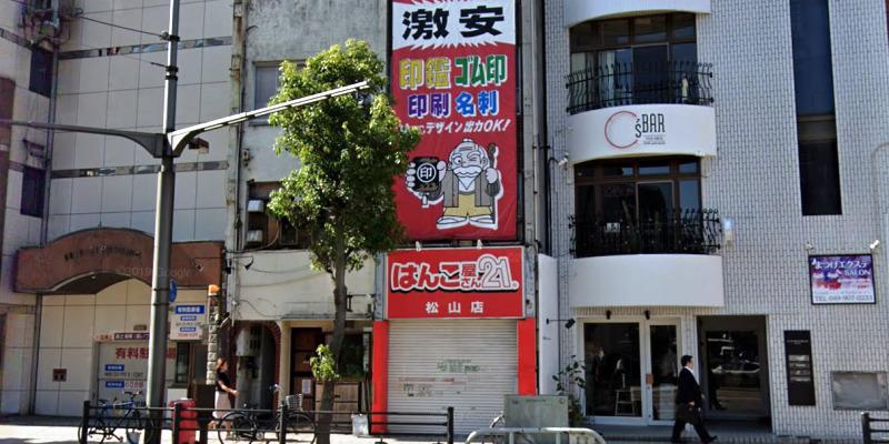 はんこ屋21松山店