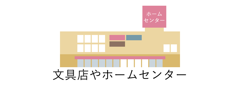文具店やホームセンター