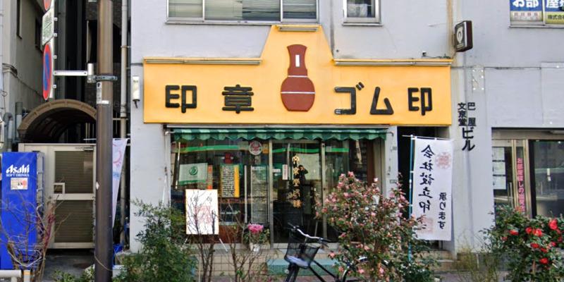 文京堂印舗