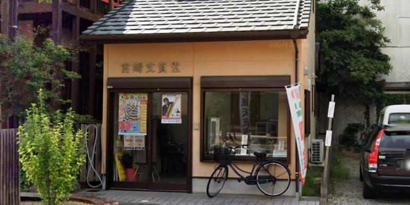 宮崎文賞堂印判店
