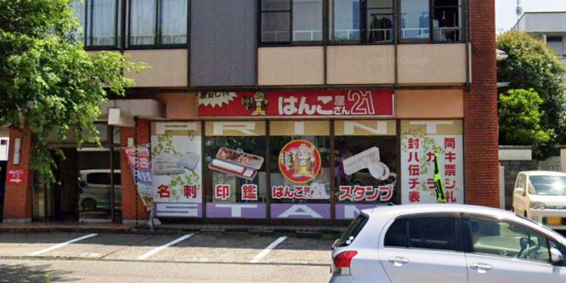 はんこ屋さん21富山店