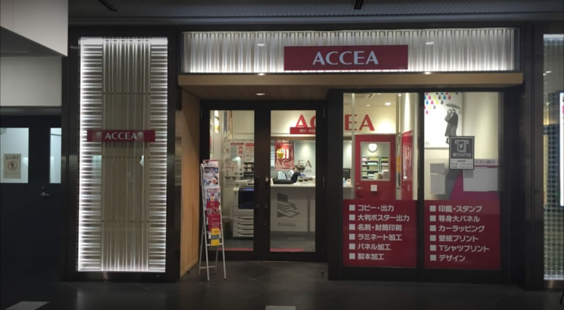アクセア エキマルシェ大阪店