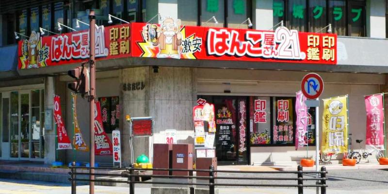 はんこ屋さん21豊田店