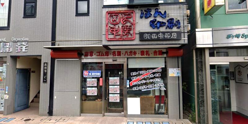 田中印房駅前店