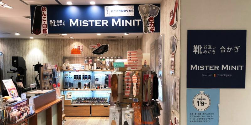 ミスターミニット 上野マルイ店