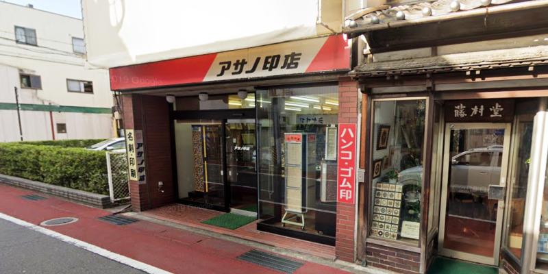 アサノ印店